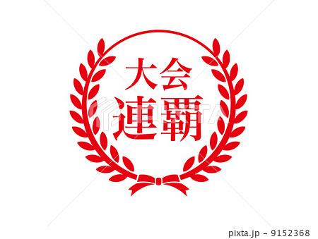 連覇のイラスト素材 - PIXTA