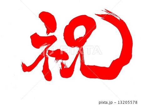 祝 文字 筆文字 漢字のイラスト素材 Pixta