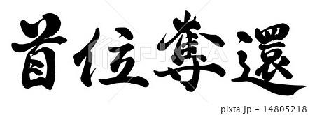 筆文字 首位 日本語 漢字のイラスト素材 - PIXTA