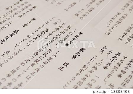 憲法96条の写真素材 - PIXTA