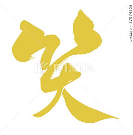 笑 漢字のイラスト素材