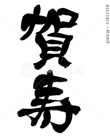 筆文字 文字 賀の祝い 算賀の写...