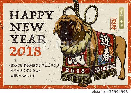 土佐犬のイラスト素材 Pixta